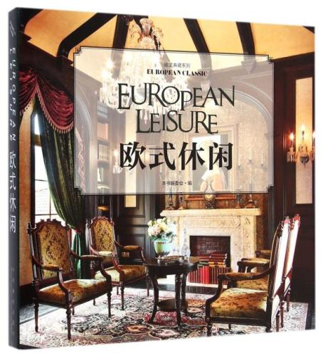 欧式典藏系列:欧式休闲