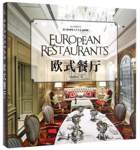 欧式典藏系列:欧式餐厅