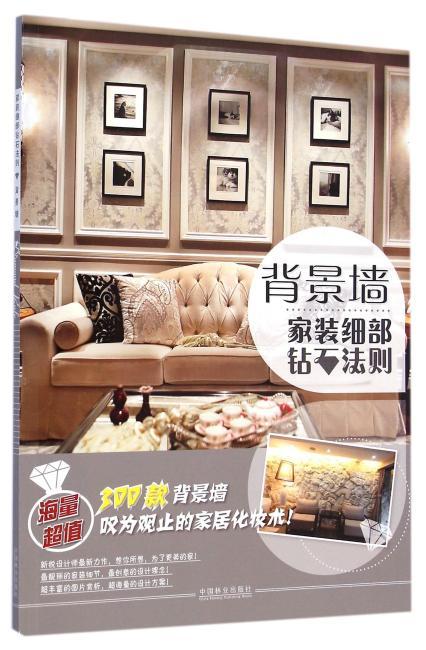 家装细部钻石法则—背景墙