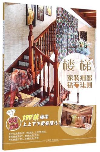 家装细部钻石法则—楼梯