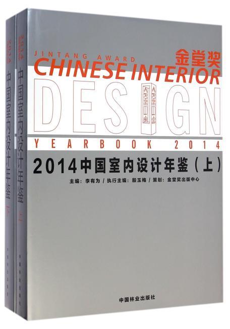 金堂奖:2014中国室内设计年鉴(上、下)