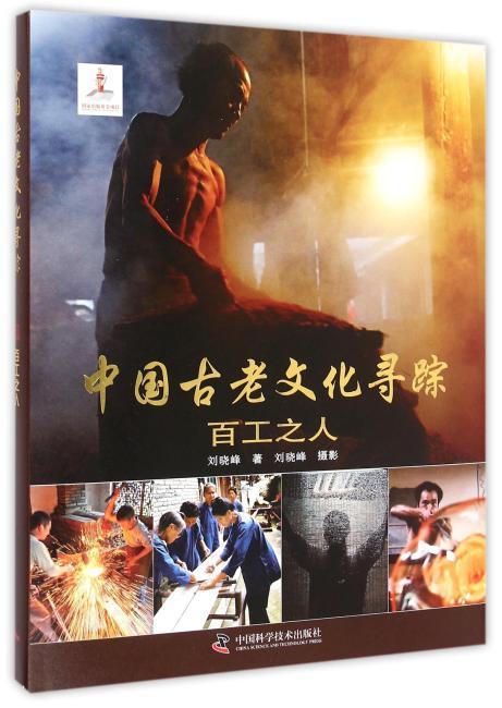中国古老文化寻踪—百工之人