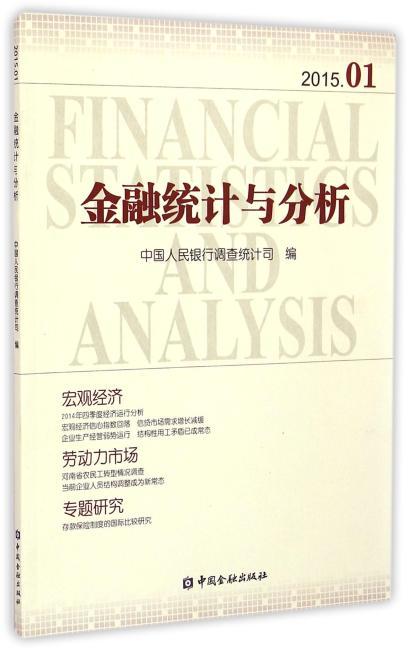 金融统计与分析2015.01