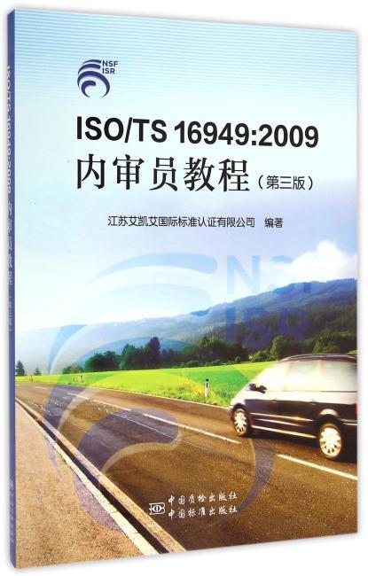 ISO/TS 16949:2009内审员教程(第三版)