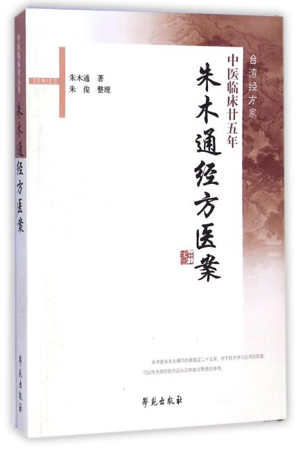 朱木通经方医案:中医临床廿五年