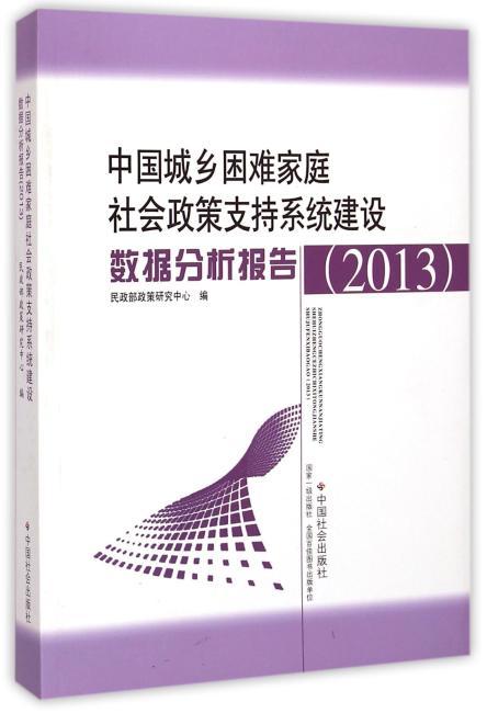 中国城乡困难家庭社会政策支持系统建设数据分析报告(2013)