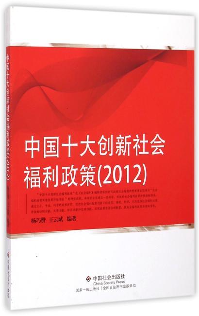 中国十大创新社会福利政策.2012