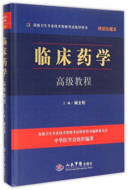 临床药学高级教程(含光盘)精装珍藏本.高级卫生专业技术资格考试指导用书