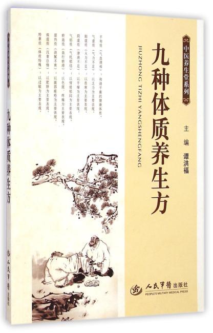 九种体质养生方.中医养生堂系列