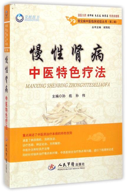 慢性肾病中医特色疗法.常见病中医临床经验丛书(第二辑)