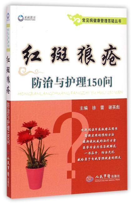 红斑狼疮防治与护理150问.常见病健康管理答疑丛书