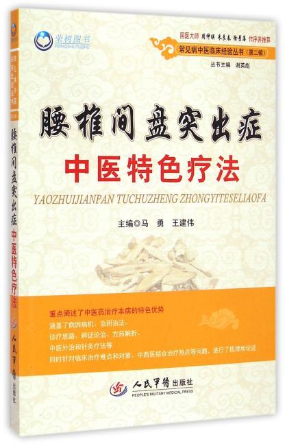 腰椎间盘突出症中医特色疗法.常见病中医临床经验丛书(第二辑)