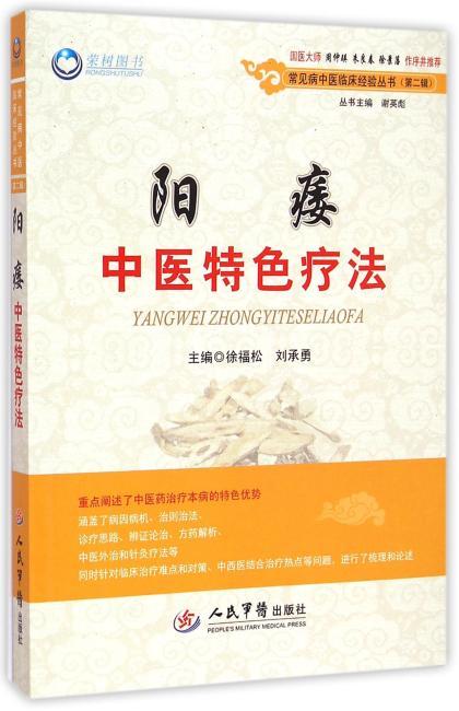 阳痿中医特色疗法.常见病中医临床经验丛书(第二辑)