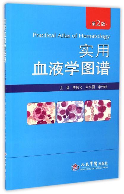 实用血液学图谱(第二版)