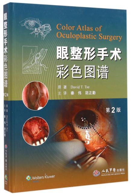 眼整形手术彩色图谱(第二版)