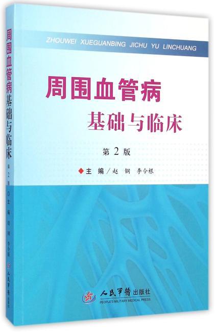 周围血管病基础与临床(第二版)
