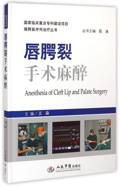 唇腭裂手术麻醉.唇腭裂序列治疗丛书