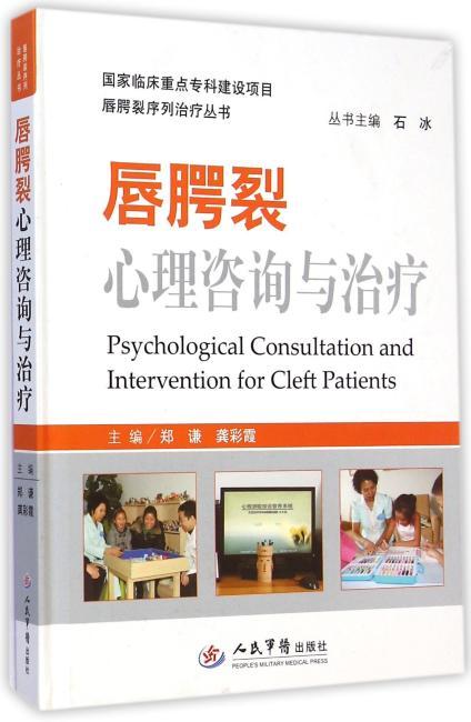 唇腭裂心理咨询与治疗.唇腭裂序列治疗丛书