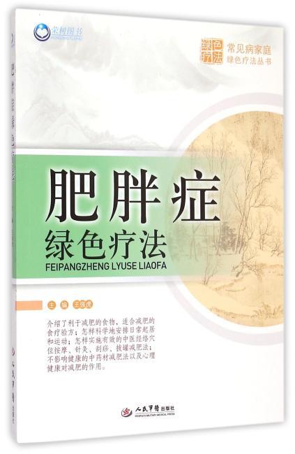 肥胖症绿色疗法.常见病家庭绿色疗法丛书