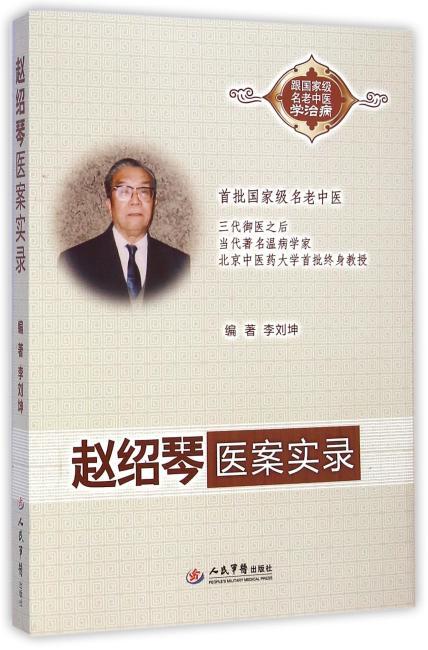 赵绍琴医案实录