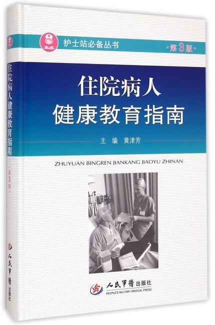 住院病人健康教育指南(第三版).护士站必备丛书