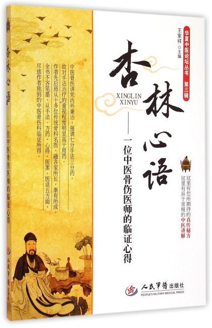杏林心语.一位中医骨伤医师的临证心得.华夏中医论坛丛书(第三辑)