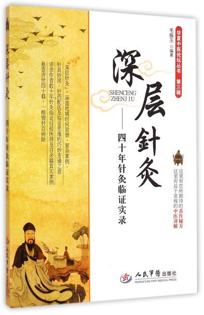 深层针灸.四十年针灸临证实录.华夏中医论坛丛书(第三辑)