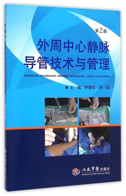 外周中心静脉导管技术与管理(第二版)