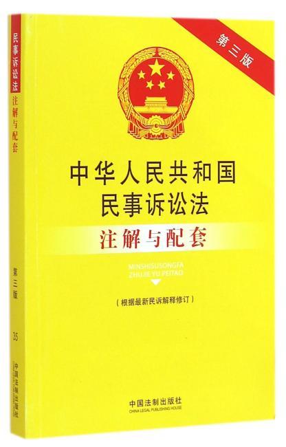 中华人民共和国民事诉讼法注解与配套