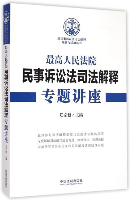 最高人民法院民事诉讼法司法解释专题讲座 新民事诉讼法司法解释理解与适用丛书