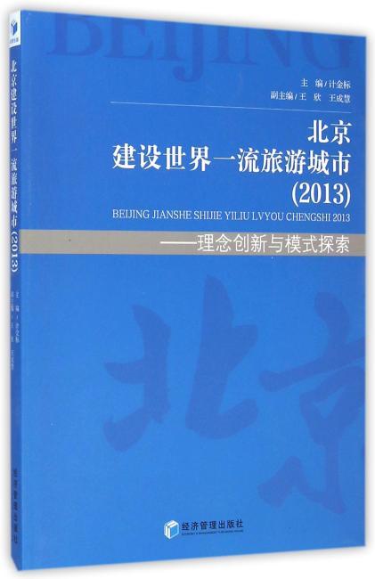北京建设世界一流旅游城市(2013)——理念创新与模式探索