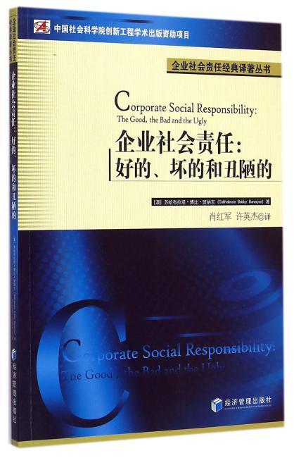 企业社会责任:好的、坏的和丑陋的
