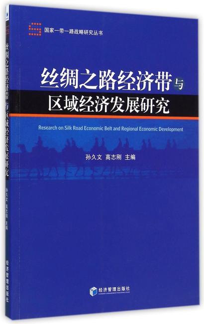 丝绸之路经济带与区域经济发展研究