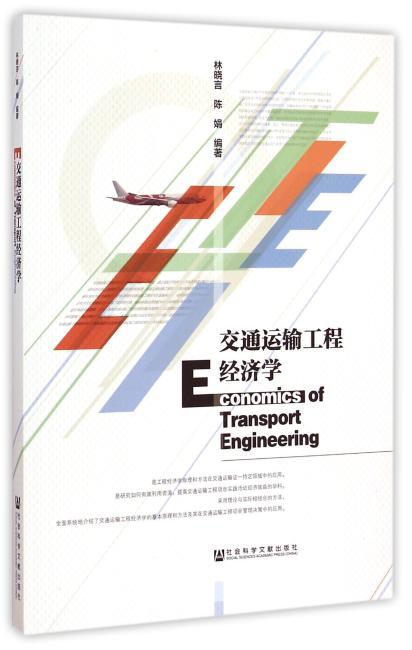 交通运输工程经济学