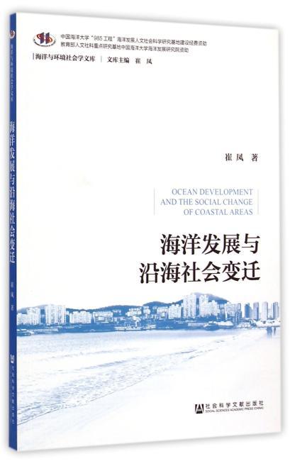 海洋发展与沿海社会变迁