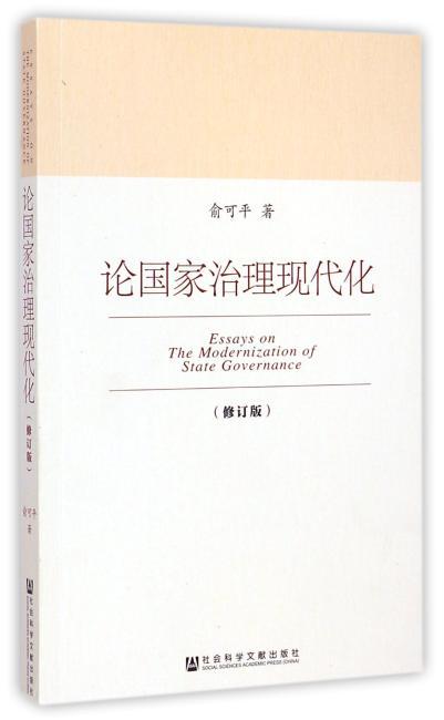 论国家治理现代化(修订版)