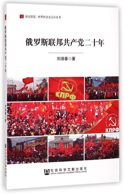 俄罗斯联邦共产党二十年