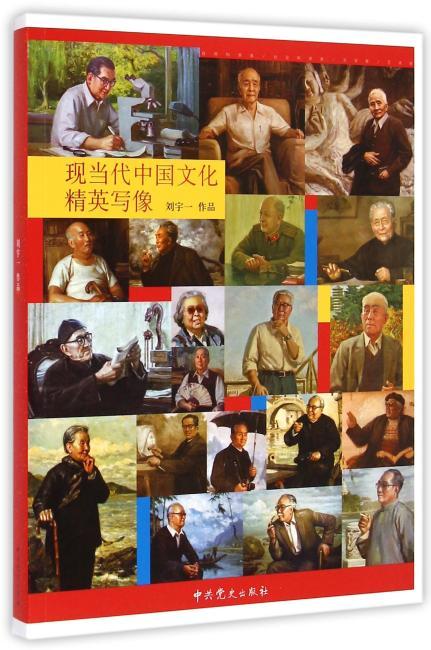 现当代中国文化精英写像
