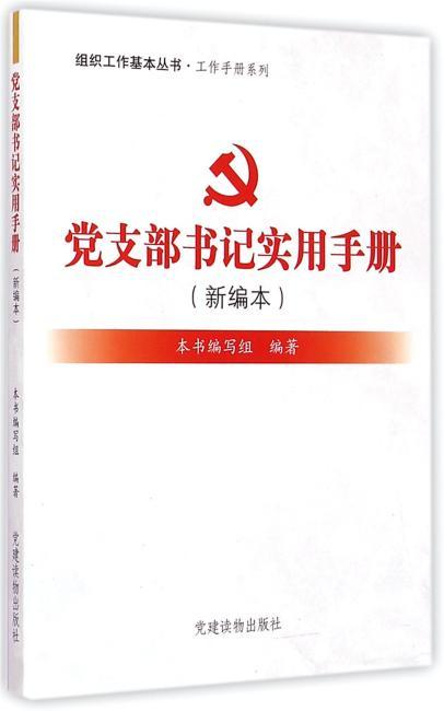 党支部书记实用手册(新编本)