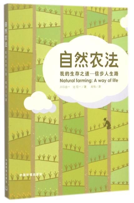 自然农法:我的生存之道——信步人生路