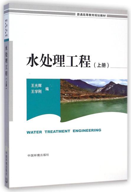 水处理工程——上册