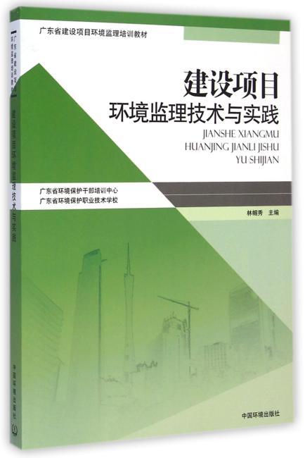 建设项目环境监理技术与实践