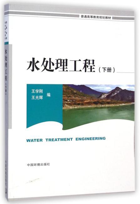 水处理工程——下册