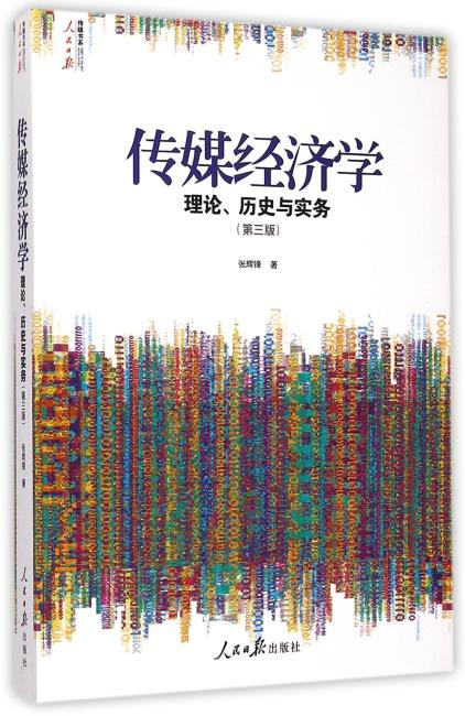 《传媒经济学:理论、历史与实务》(第三版)