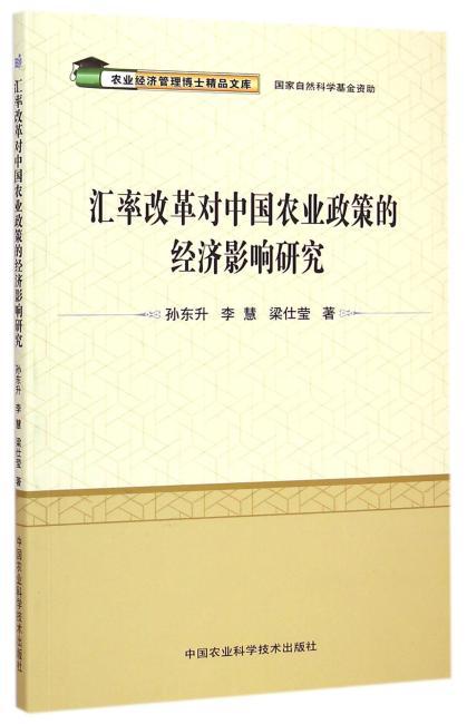 汇率改革对中国农业政策的经济影响研究