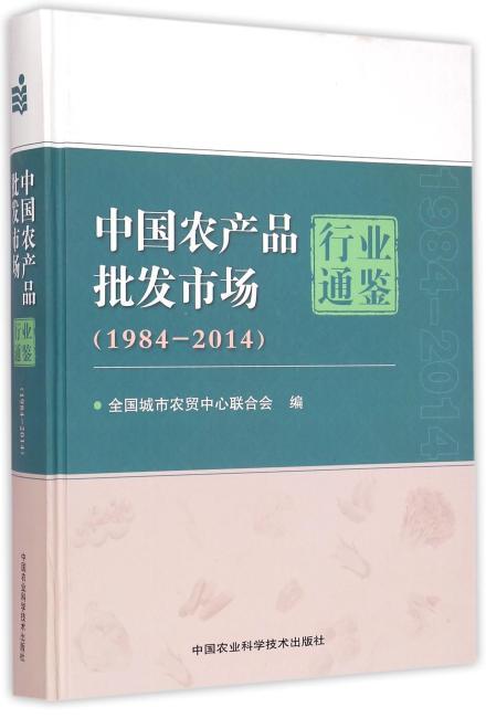 中国农产品批发市场1984-2014