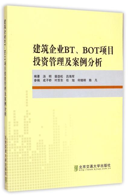 建筑企业BT、BOT项目投资管理及案例分析