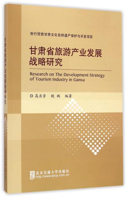 甘肃省旅游产业发展战略研究