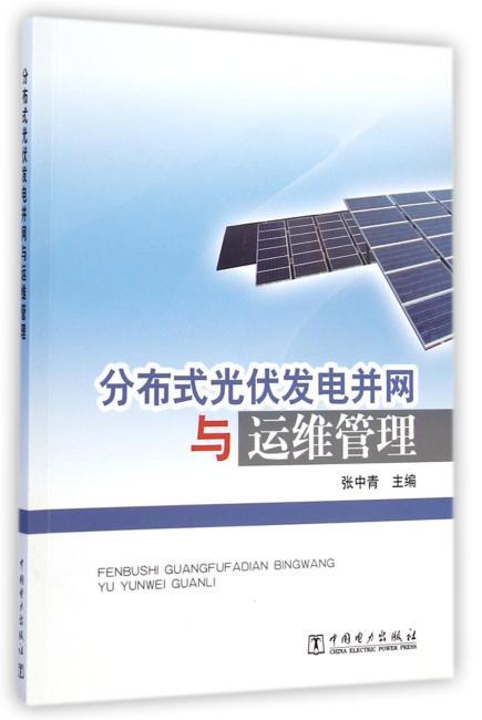 分布式光伏发电并网与运维管理