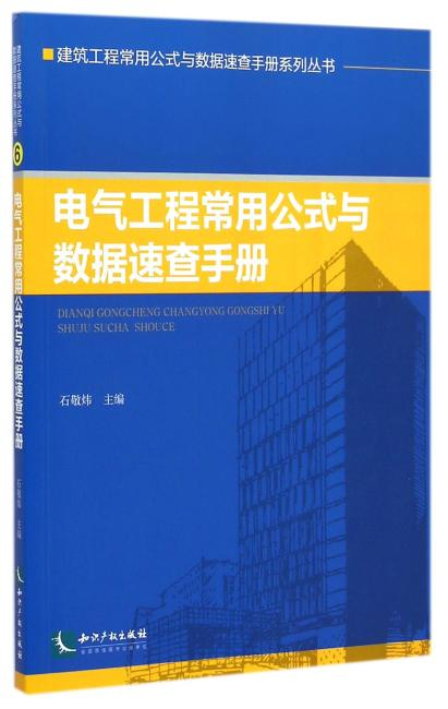 电气工程常用公式与数据速查手册